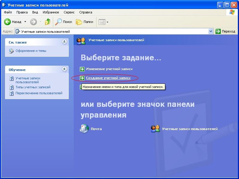 Как поставить пароль на компьютер - Windows - Чайников нет - Каталог статей - Разные разности от Милледи Малиновской