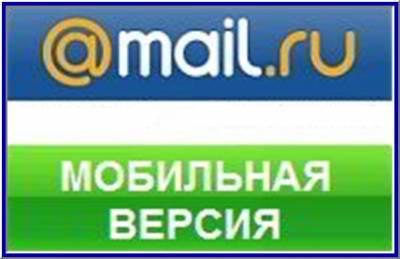mayl-znakomstva-moya-stranitsa-mobilnaya-versiya